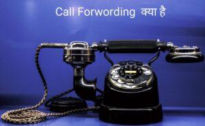 Call Forwarding क्या है ? Call Forwarding Meaning in Hindi