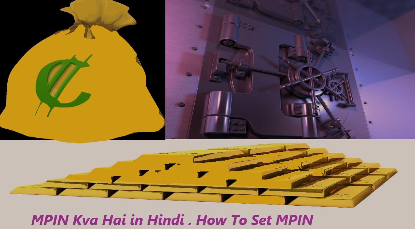 MPIN Kya Hai in Hindi? How To Set MPIN ? मोबाइल बैंकिंग में MPIN के फायदे
