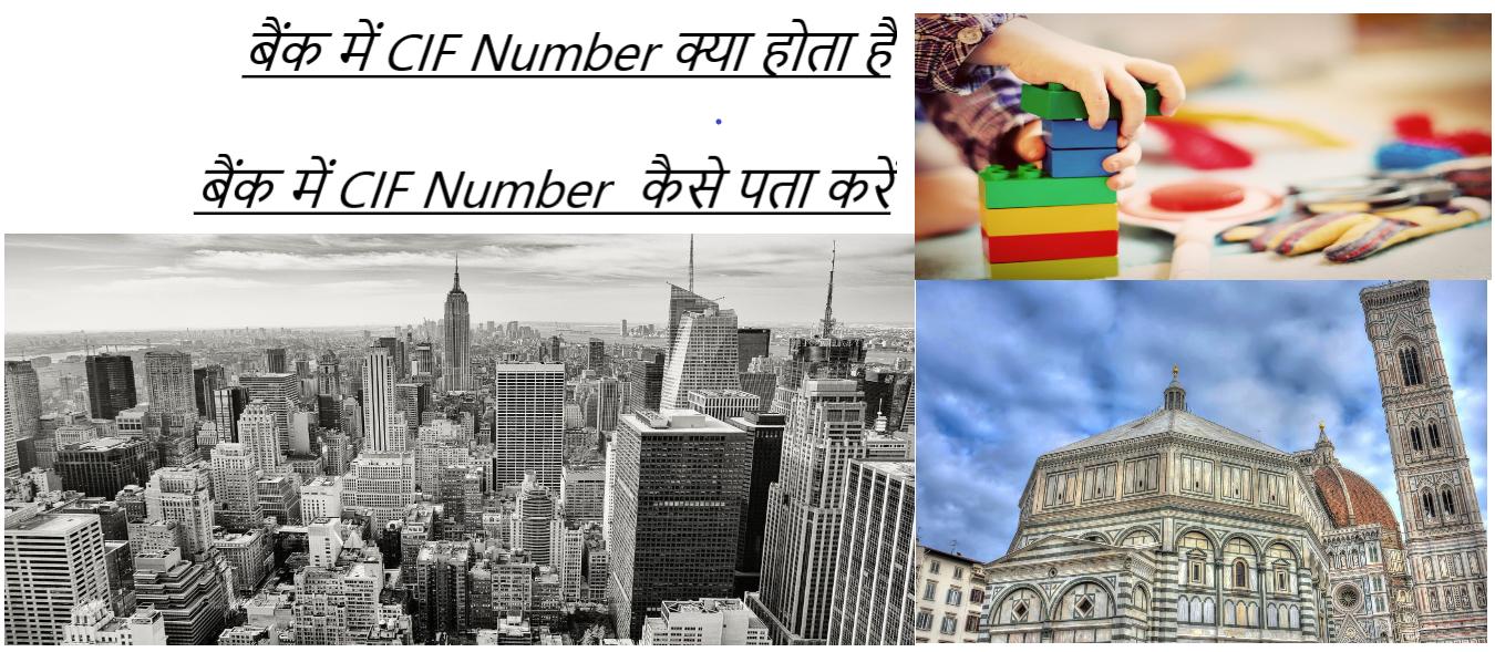 बैंक में CIF Number क्या होता है और कैसे पता करें?
