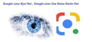 Google Lens Kya Hai ? Google Lens Use Kaise Karte Hai ?