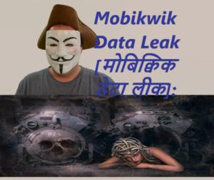 Mobikwik Data Leak in Hindi [मोबिक्विक डेटा लीक] डार्क वेब पर बिक्री के लिए 3.5 मिलियन उपयोगकर्ताओं का व्यक्तिगत डेटा; कंपनी दावों से इनकार करती है