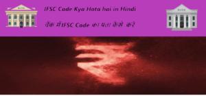 IFSC Code Kya Hota hai in Hindi? बैंक में IFSC Code का पता कैसे करे ?