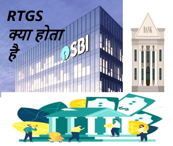 RTGS क्या होता है और कैसे करें ,RTGS और NEFT में अंतर क्या है।
