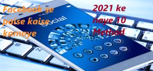 Facebook se paise kaise kamaye in 2021 Top 10 Best Method