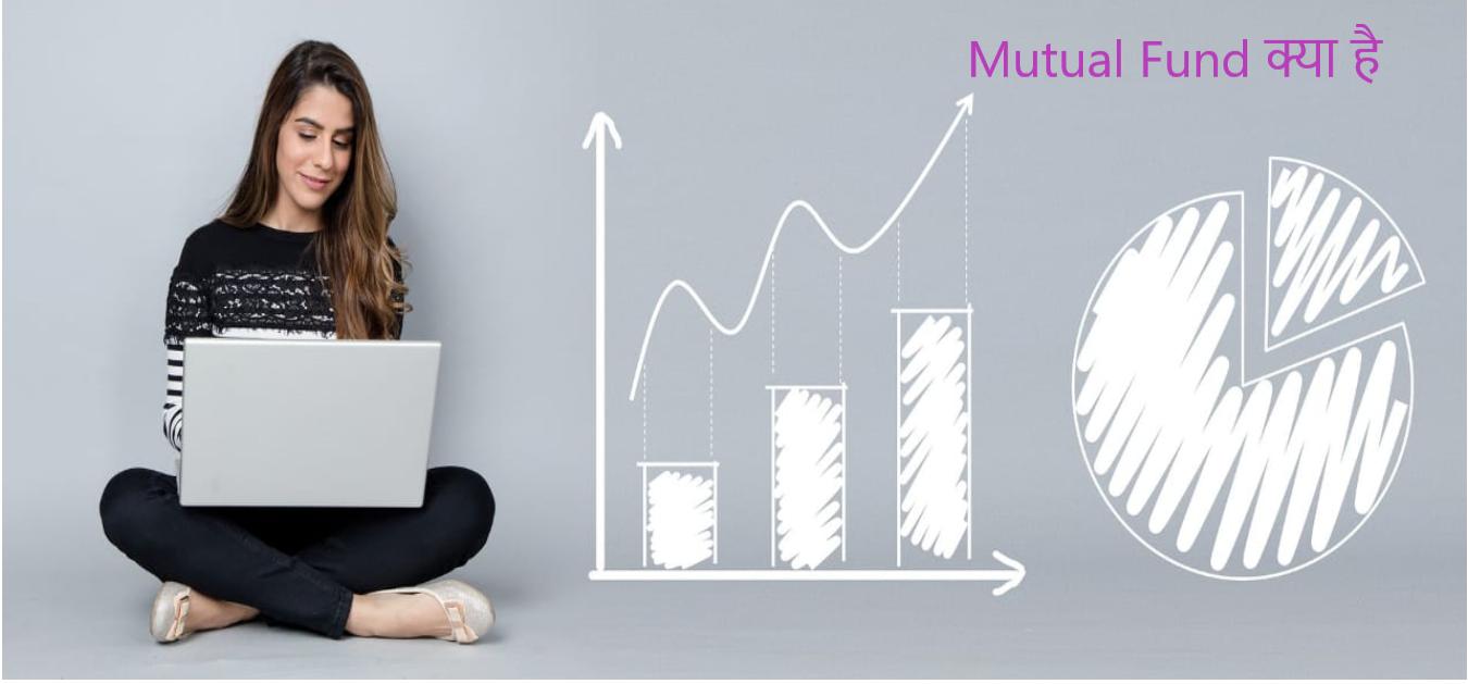 Mutual Fund क्या है,Mutual Fund में कैसे ,कब और क्यों निवेश करें?