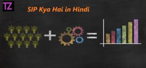 SIP Kya Hai और Mutual Fund में SIP कैसे काम करता है