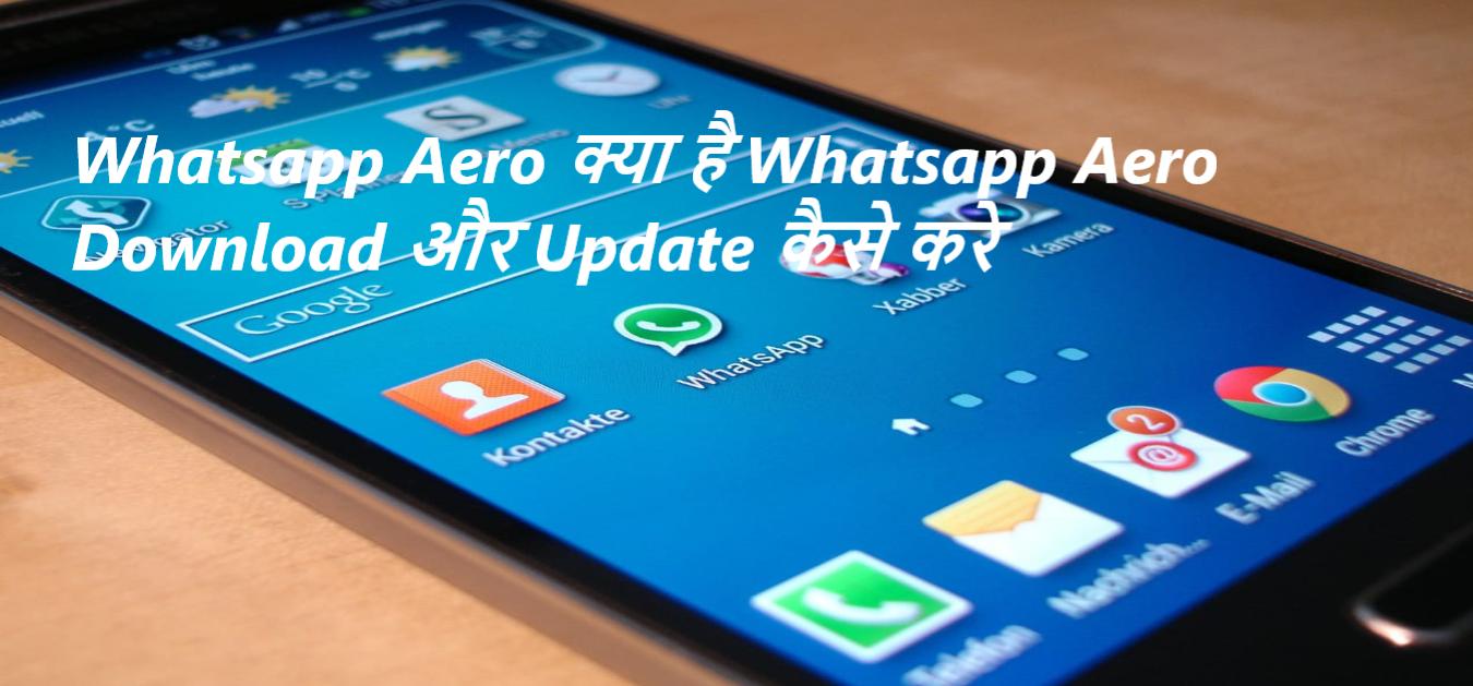 Whatsapp Aero क्या है Whatsapp Aero Download और Update कैसे करे