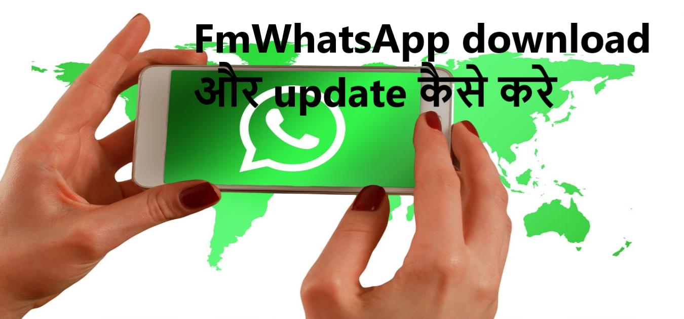 FmWhatsApp क्या है? FmWhatsApp download और update कैसे करे