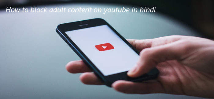 How to block adult content on youtube in hindi (4 Methods) 2021