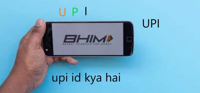 upi id kya hai और कैसे उपयोग करे