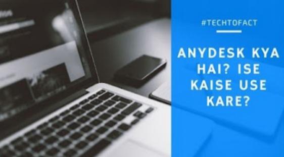 Anydesk क्या है और इसका इस्तेमाल कैसे करे?इसके फायदे  और नुक्सान