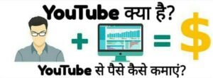 2021 में Youtube se paise kaise kamaye? How to Earn Money from Youtube in India